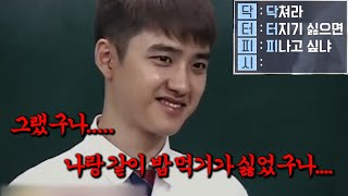 Download lagu [엑소웃긴영상] 제법 살벌한 엑소 청년들(feat.거친말)