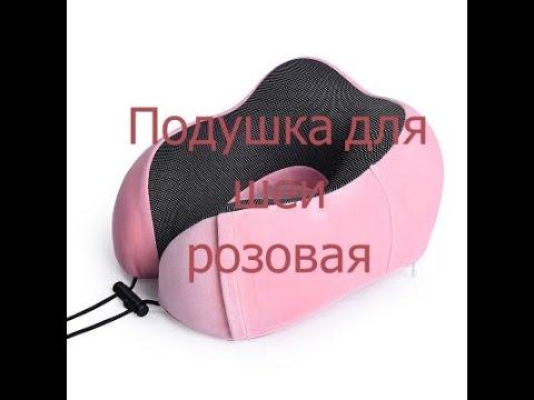Подушка для путешествий розового цвета с эффектом памяти