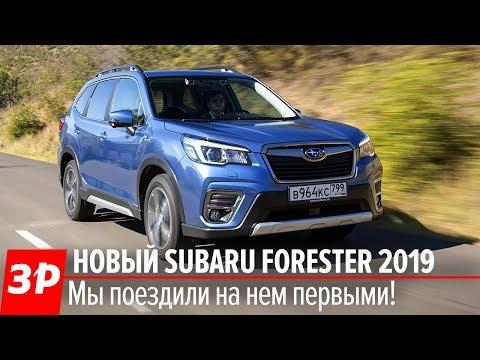 Новый Subaru Forester 2019 Первый тест драйв в России