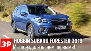Новый Subaru Forester 2019 Первый тест-драйв в России!