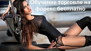 Обучение торговле на форекс бесплатно. Анатолий Радченко. Часть 9. Вебинары