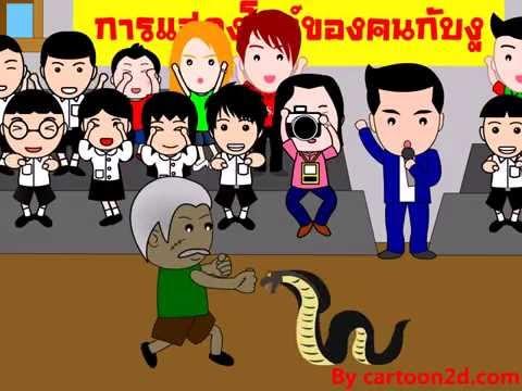 หมองูตายเพราะงู