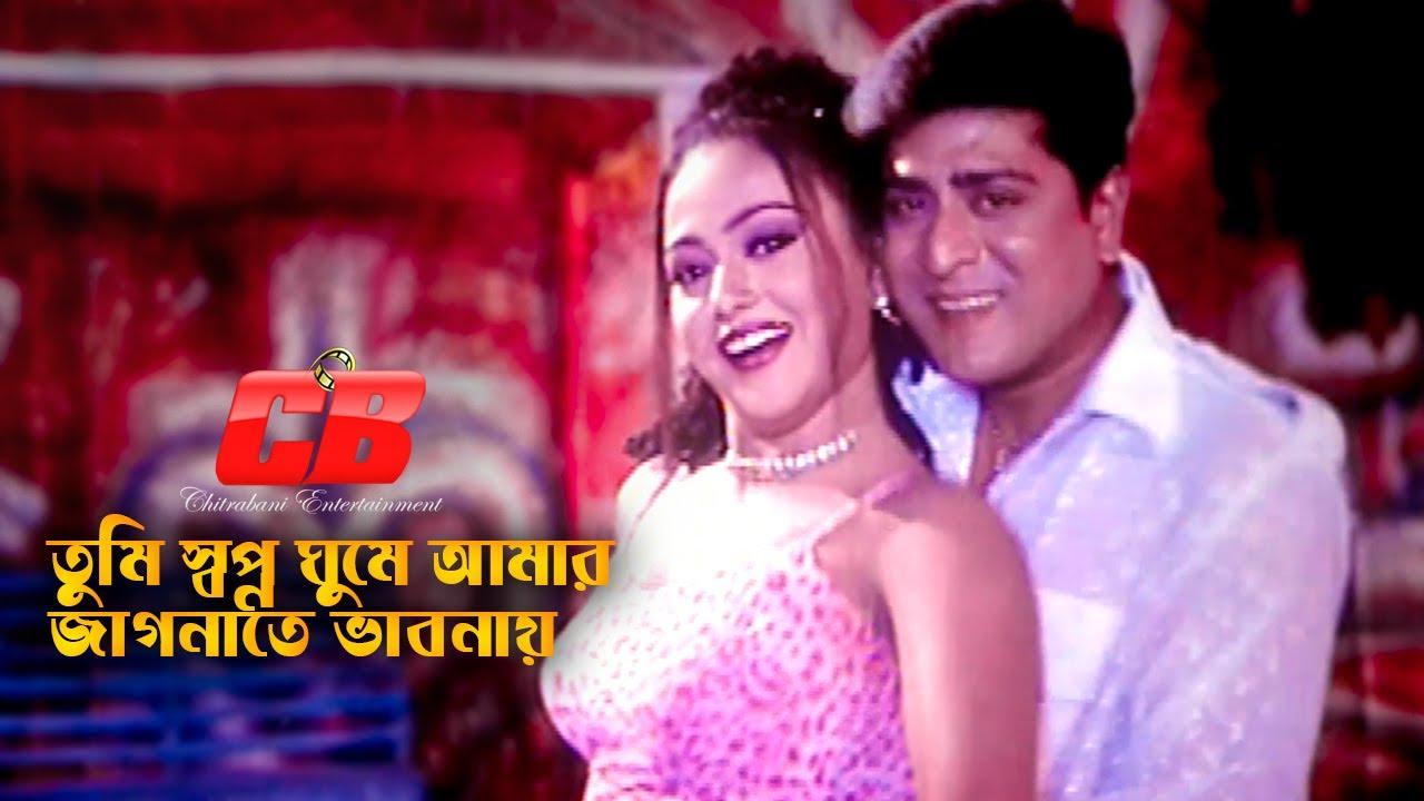Tumi Shopno Ghume Amar   তুমি স্বপ্ন ঘুমে আমার   Amit Hasan&Nodi   Majhir Chele Barrister Movie Song