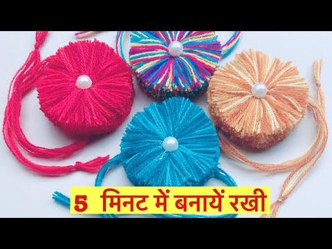 Making Rakhi | How to make Rakhi at Home | 5 मिनट में राखी कैसे बनाये | Raksha bandhan 2019