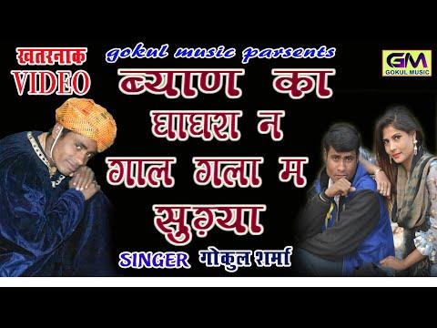 ब्याण जी का घाघरा ने गाल गला में सुगीया !! Gokul Sharma, Kajal Mhera, Kamal || शादी विवाह की गालीया