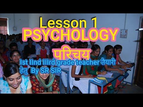 Psychology Ist lessan by SR sir