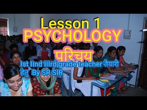 Psychology Ist lessan by SR sir