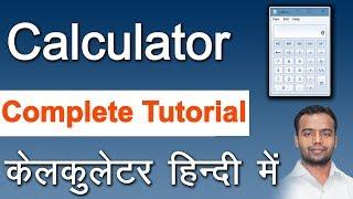 calculator complete tutorial in hindi