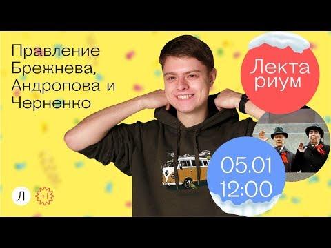 История - Правление Брежнева, Андропова и Черненко