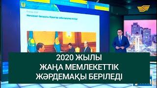 2020 жылы жаңа мемлекеттік жәрдемақы беріледі