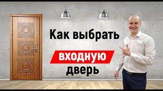 видео Как выбрать металлическую дверь?
