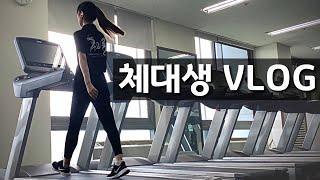 [체대생브이로그_VLOG] 운동 + 공부 + 카페알바 …