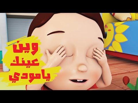 كليب وين عينك يا مودي | قناة كراميش Karameesh Tv thumbnail
