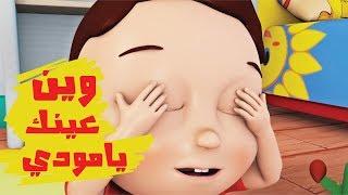 كليب وين عينك يا مودي | قناة كراميش Karameesh Tv