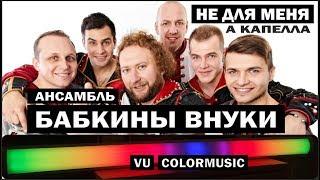 Бабкины Внуки - Не Для Меня  / VU Цветомузыка / VU ColorMusic / VU Meter / Lichtorgel