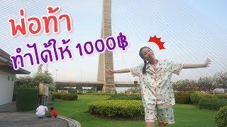 พ่อท้า ให้เงิน 1000 บาทใส่ชุดนอนไปเที่ยวนอกบ้าน!! [Nonny.com]