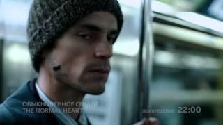 Обыкновенное сердце | The Normal Heart | Трейлер