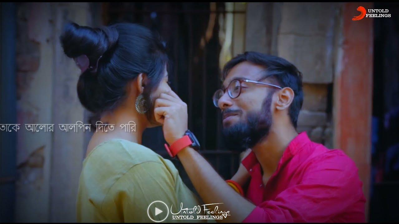 Bengali Romantic Song WhatsApp Status Video | Prem Tame Song Status Video | Bengali Status Video