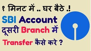 Transfer SBI Account From One Branch To Another Branch Without Visting Branch
