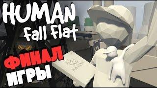 Human : Fall Flat - Грустная Концовка (финал) #6