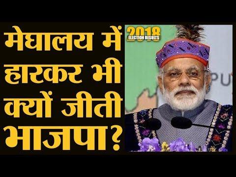 Meghalaya में कम सीटें पाकर भी क्यों खुश है BJP | Meghalaya Election Result 2018 | Amit Shah | Modi