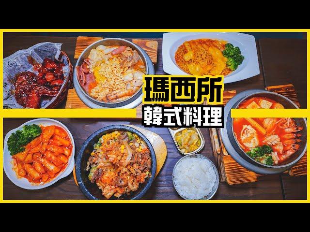 【瑪西所韓式料理】推韓式石鍋拌飯 泡菜鍋 部隊鍋也很好吃!