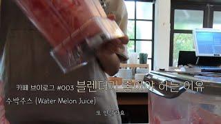 cafe vlog #003 블렌더가 좋아야 하는 이유 …