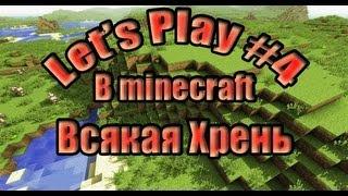 Давайте Поиграем в Minecraft 4|Всякая Хрень [Всякая Хрень в Майнкрафт]