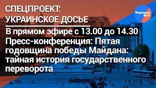 Украинское досье: Пятая годовщина победы Майдана: тайная история государственного переворота