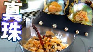 真珠を作る貝を食べたら美味しかった!