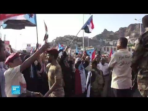 احتجاجات في عدن لليوم الخامس ضد حكومة عبد ربه بسبب الغلاء  - 16:54-2018 / 9 / 7