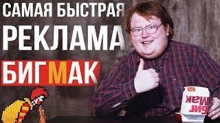 Самая Быстрая Реклама - БИГМАК