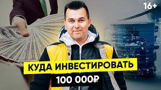 Куда вложить 100 000 рублей, чтобы заработать? Эффективные инвестиции // 16+