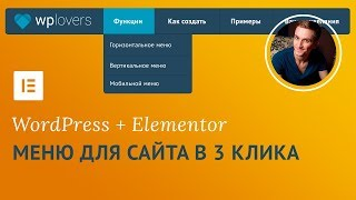 Меню в WordPress с помощью конструктора сайтов Elementor Pro