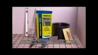 Вебер Ветонит 6000 быстротвердеющая стяжка нового поколения(Этот материал Вы сможете выгодно купить в интернет-магазине стройматериалов http://SnabMsk.ru Мы рекомендуем..., 2014-02-26T12:14:32.000Z)