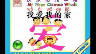 My First Chinese Words - 36 Storybooks with Audio CD for Children/Kindergarten Students