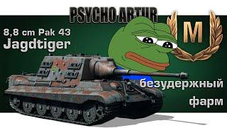 8,8 cm Pak 43 Jagdtiger / безудержный фарм