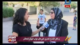 مواطنون عن حصول 'النواب' على معاش: 'لنا الله.. الغلابة تاخد إيه'.. فيديو