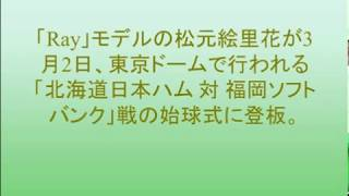 「Ray」モデルの松元絵里花が3月2日、東京ドームで行われる「北海道日本...