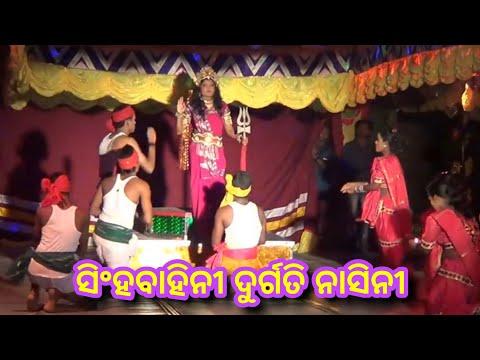 Singha bahini mahisha mardini !! Durga Puja song !! Jatra Ranga Mancha