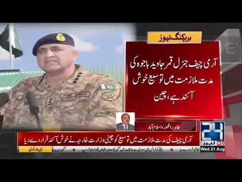 China Welcomes Gen Qamar Javed Bajwa Extension As Army China