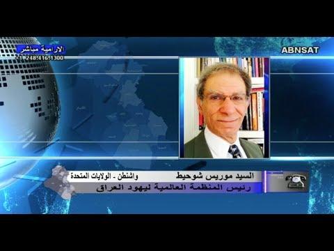 كمال يلدو: عن الاصالة العراقية مع الاستاذ موريس شوحيط ، رئيس المنظمة العالمية ليهود العراق