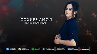 Сохибчамол - Надонам (Клипхои Точики 2020)