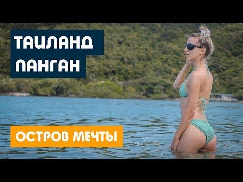 ПАНГАН - ЛУЧШИЙ ОСТРОВ ТАИЛАНДА. Где я спрятал 75.000 рублей?