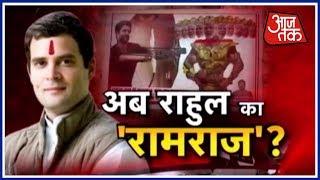 Halla Bol:  UP में Rahul GandhI बने श्री राम, PM Modi बने रावण