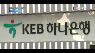 [서울경제TV] 전산통합 완료… '하나'된 KEB하나은행