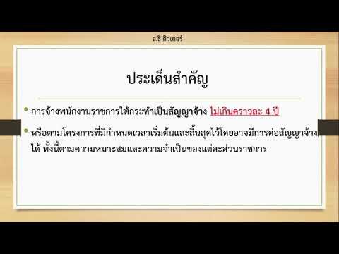 ติวสอบพนักงานราชการ ep33 เรื่องระเบียบสำนักนายกรัฐมนตรีว่าด้วยพนักงานราชการ2547