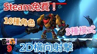 Steam免費!2D橫向射擊多人連線!冒險等你來闖! ►▎ ONRAID %.1