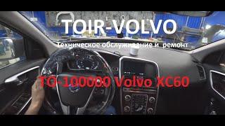 Volvo XC60./13г.в./100000км./ТО(обычное).