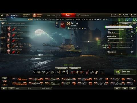 Объект 268 и Type 5 Heavy взводный ужас рандома.